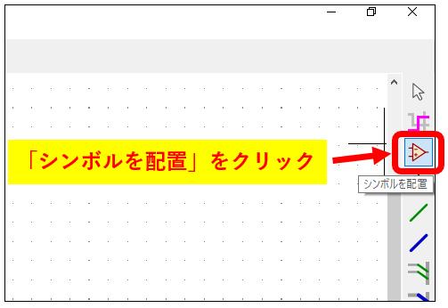 kicad_シンボルを配置