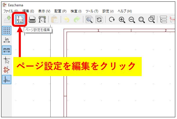 kicad_ページ設定を編集