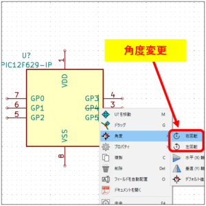 kicad_シンボルの角度変更1