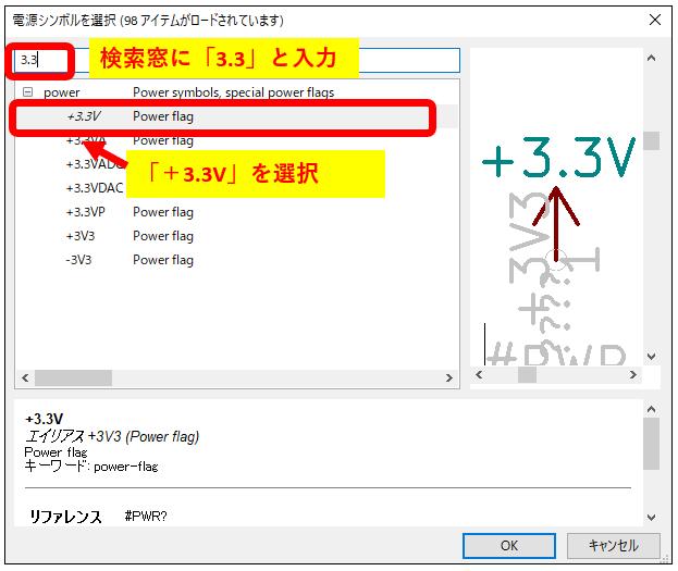 kicad_電源シンボルを選択1