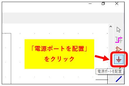 kicad_電源ポートを配置