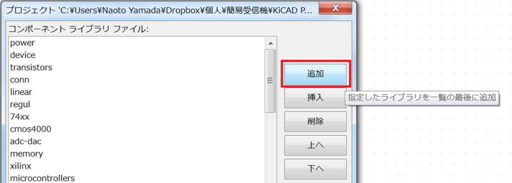 kicad-add-library2