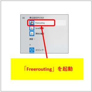 kicad_Freerouting起動