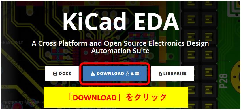 kicad_ダウンロード1