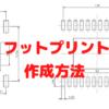 【KiCAD】フットプリントの作り方